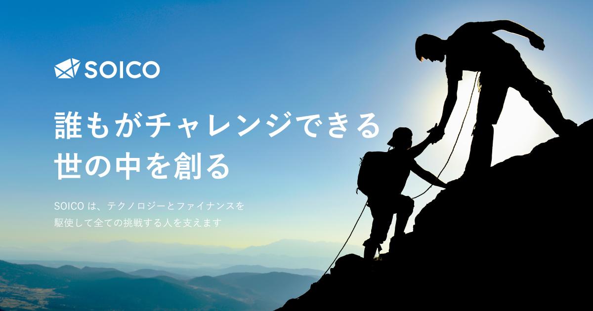 SOICO株式会社が南海不動産株式会社との業務提携で「スタートアップの大阪での起業促進や事業拡大の支援」を開始 2番目の画像