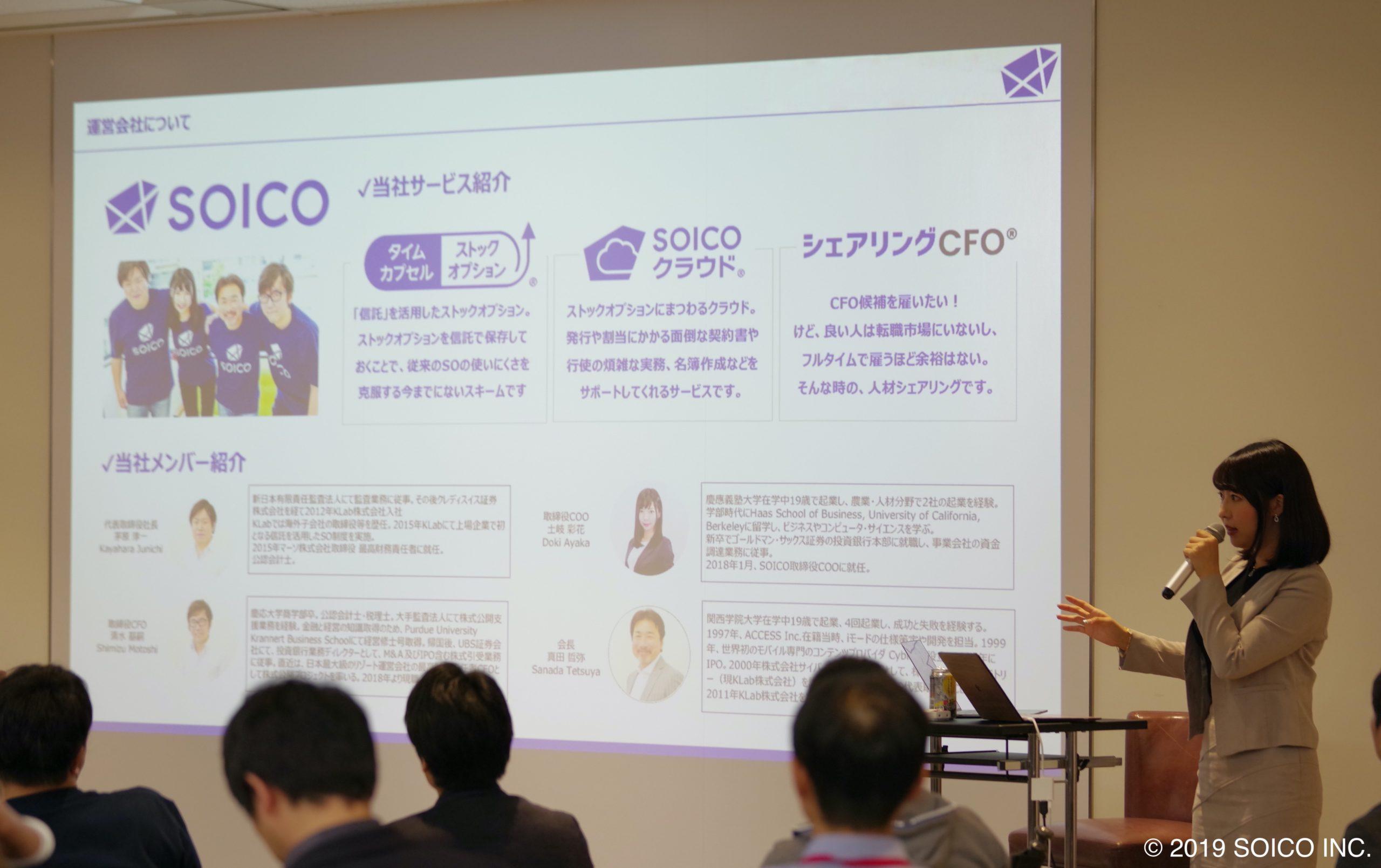 SOICO株式会社のサービスとミッション