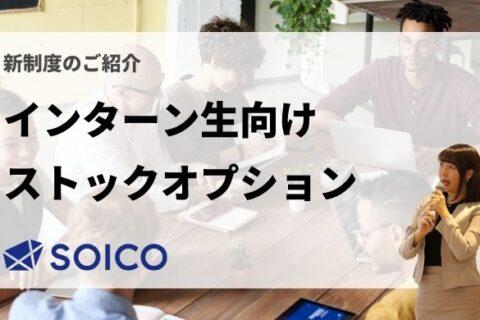 【新制度】インターン生向けストックオプション制度の解説