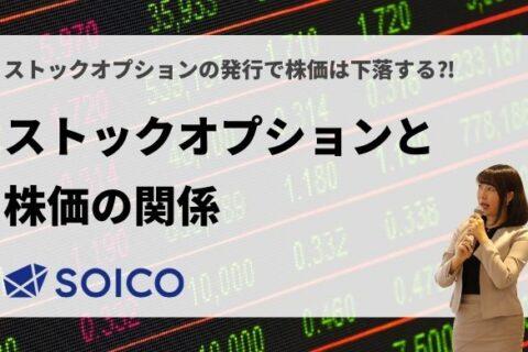 【上場企業】ストックオプションの発行で株価は下落する⁉︎SOの株価への影響を徹底解説!