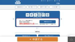 持続化給付金申請ページ 経済産業省公式HP