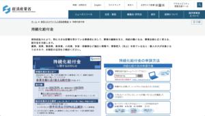 持続化給付金 経済産業省公式HP