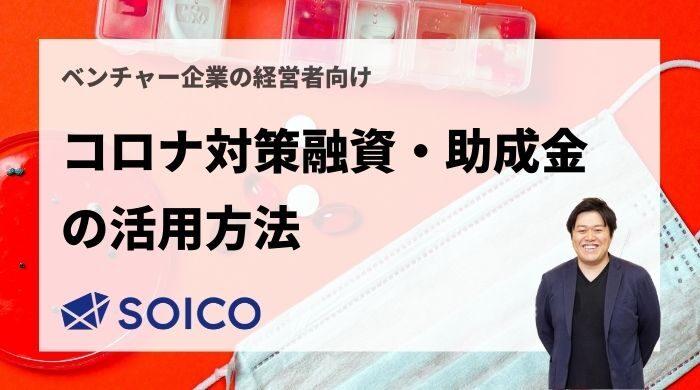 【経営者向け】コロナ対策融資・助成金の活用方法を徹底解説