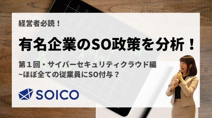 サイバーセキュリティクラウド社は、SOをほぼ全ての従業員に付与!?有名企業のストックオプション政策を分析