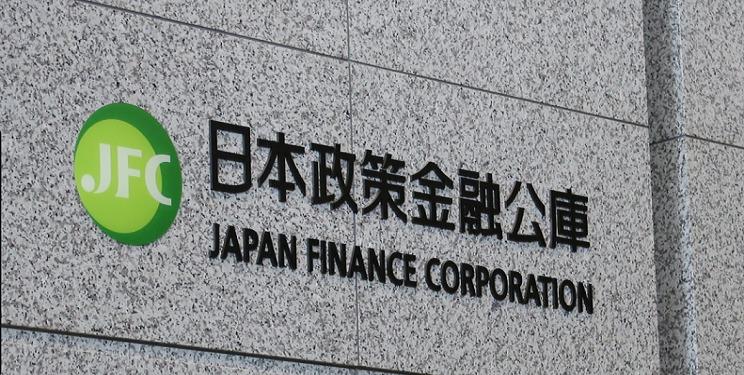 政府系金融機関:日本政策金融公庫