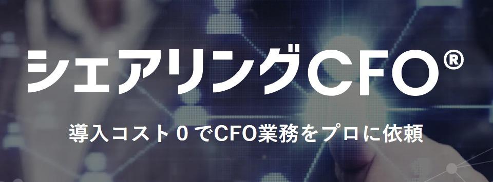 シェアリングCFO 導入コスト0っでCFO業務をプロに依頼