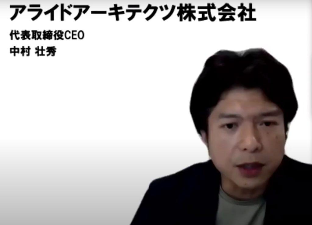アライドアーキテクツ株式会社 代表取締役CEO 中村荘秀氏 日本全体のデジタル化を進め生産性を上げていく