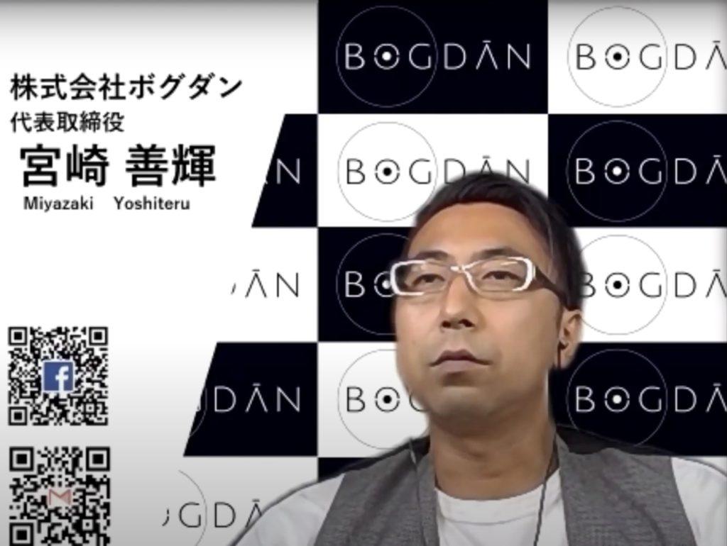 株式会社ボグダン 代表取締役 宮崎善輝氏 新規事業への予算が減り、DX化推進への投資が進んでいる