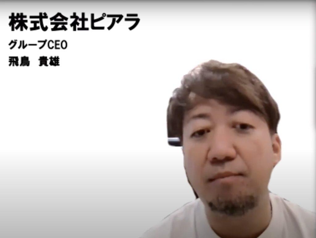 株式会社ピアラ グループCEO 飛鳥貴雄氏 インバウンド集客を強化し問い合わせが増加