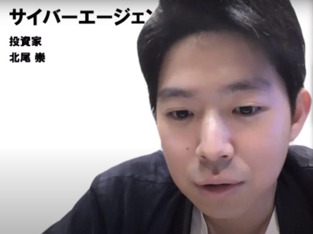 登壇者紹介:サイバーエージェントキャピタル 北尾崇氏
