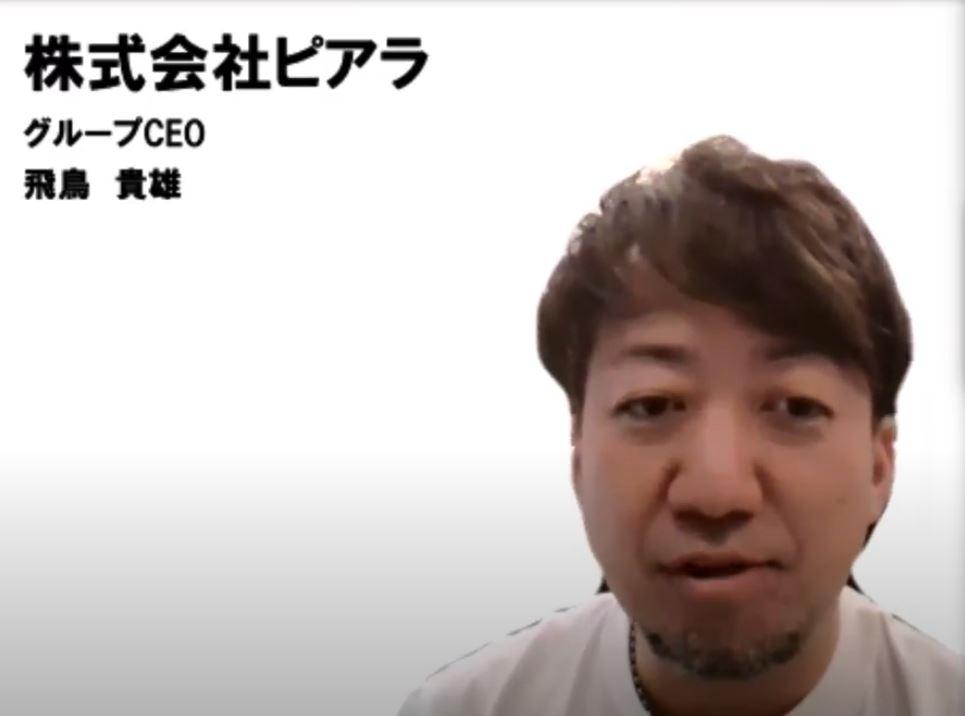 登壇者紹介:株式会社ピアラ グループCEO 飛鳥貴雄氏