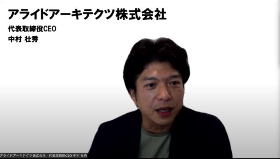 登壇者紹介:アライドアーキテクツ株式会社 代表取締役 CEO 中村壮秀氏