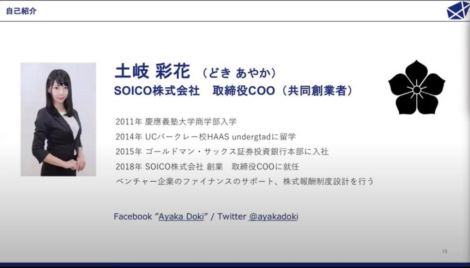 登壇者紹介;SOICO株式会社 取締役COO土岐彩花