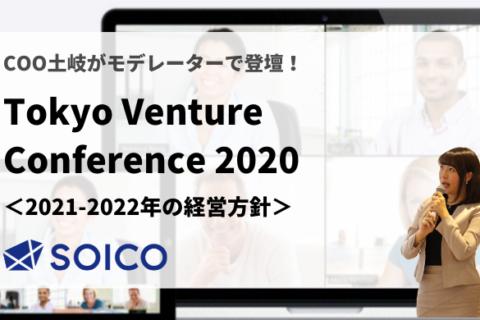3.2021-2022年の経営方針は攻め?守り?【Tokyo Venture Conference2020|書き起こし】