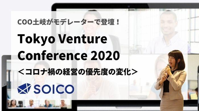 """2.コロナ禍で""""経営の優先度""""はどう変化したか?【Tokyo Venture Conference2020 書き起こし】"""