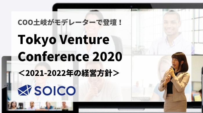 3.2021-2022年の経営方針は攻め?守り?【Tokyo Venture Conference2020 書き起こし】
