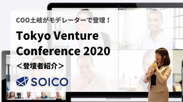 """1.起業家/投資家の語る""""コロナ対策""""の現状とは?【Tokyo Venture Conference2020 書き起こし】"""