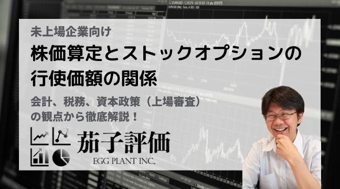 未上場企業の株価算定とストックオプションの行使価額の関係
