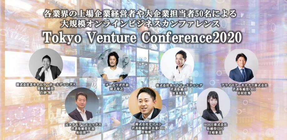 2021-2022年の経営方針は攻め?守り?Tokyo Venture Conference2020