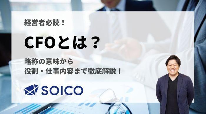 CFOとは?本来の定義/意味から役割・仕事内容まで徹底解説!