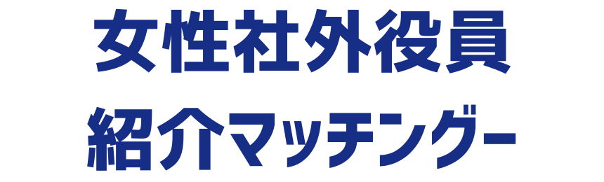 女性社外役員 紹介マッチングー