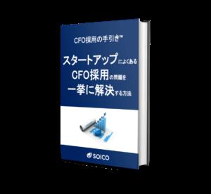 CFO採用の手引き