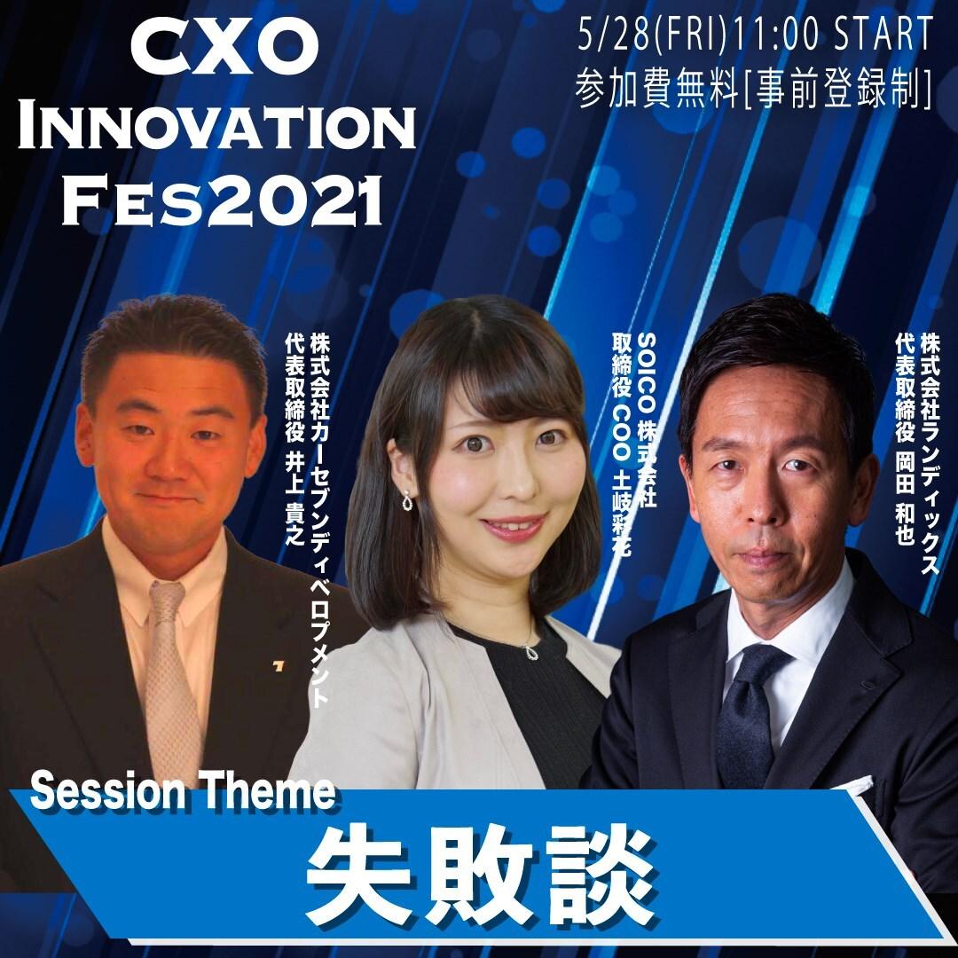 【書き起こし】第3回 CXOイノベーションフェス 失敗談!失敗を乗り越えて会社を成長させた方法とは?