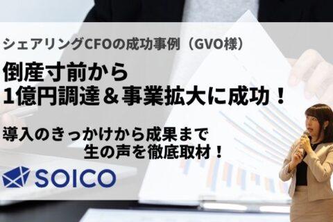 倒産寸前から1億円の資金調達と事業拡大に成功したわけ【シェアリングCFO成功事例】(GVO社様)