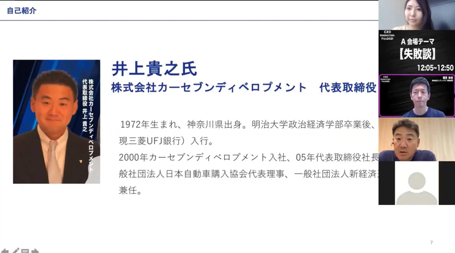 井上貴之氏(株式会社カーセブンディベロプメント 代表取締役)