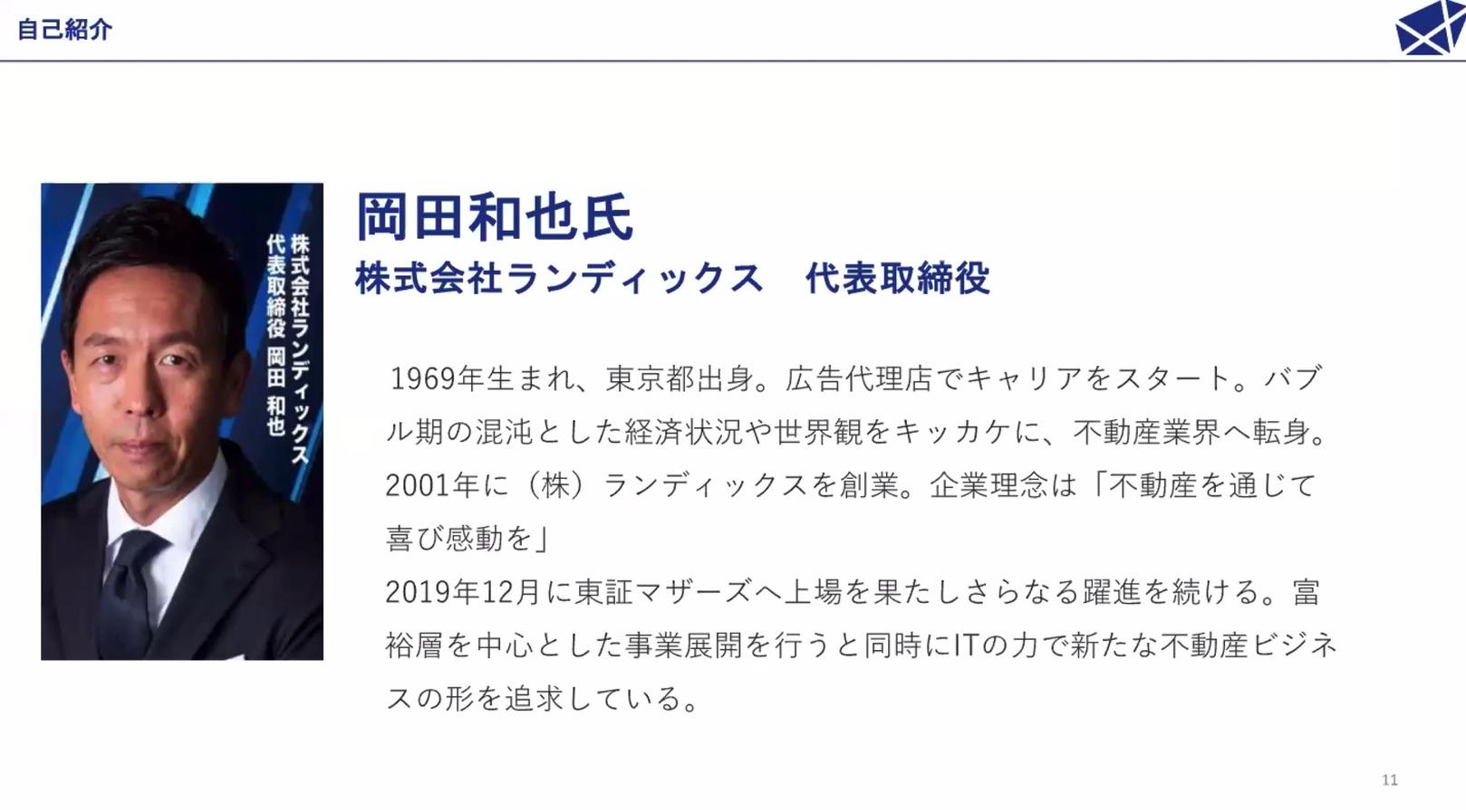 岡田和也氏(株式会社ランディックス 代表取締役)