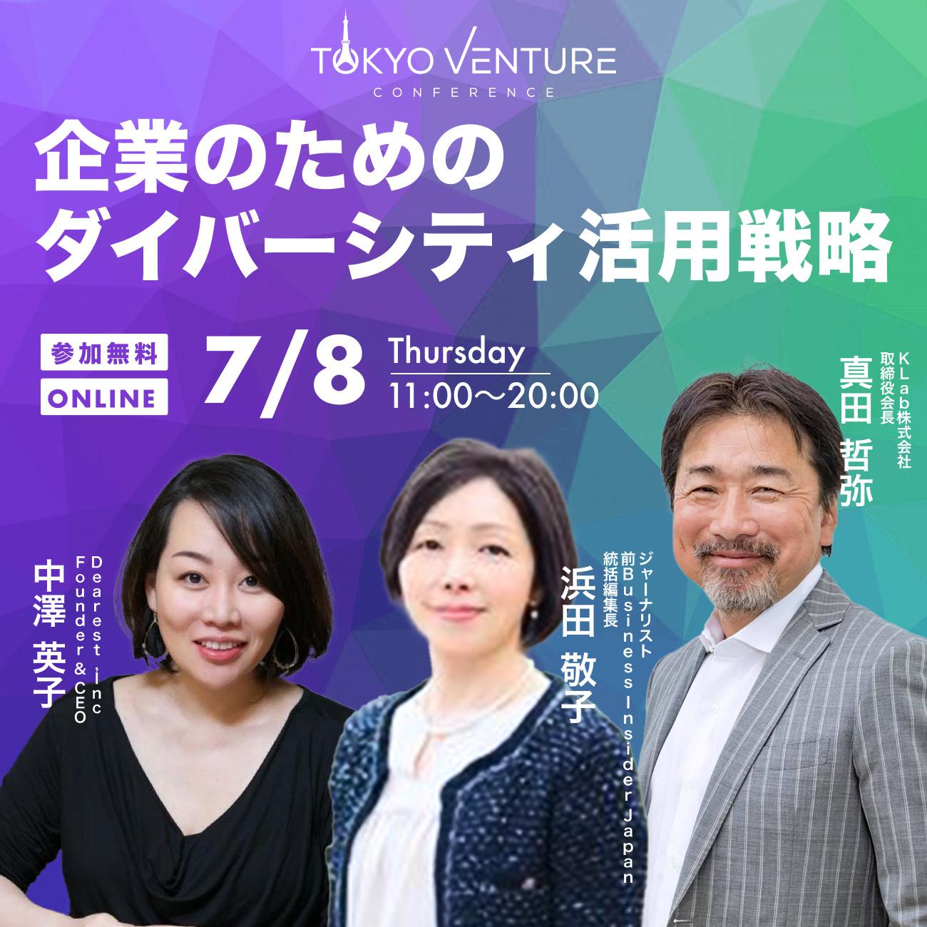 東京ベンチャーカンファレンス登壇者