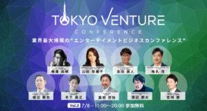 東京ベンチャーカンファレンス