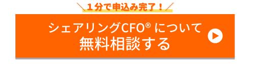 https://www.soico.jp/service/sharing-cfo/?ref=article_text_final