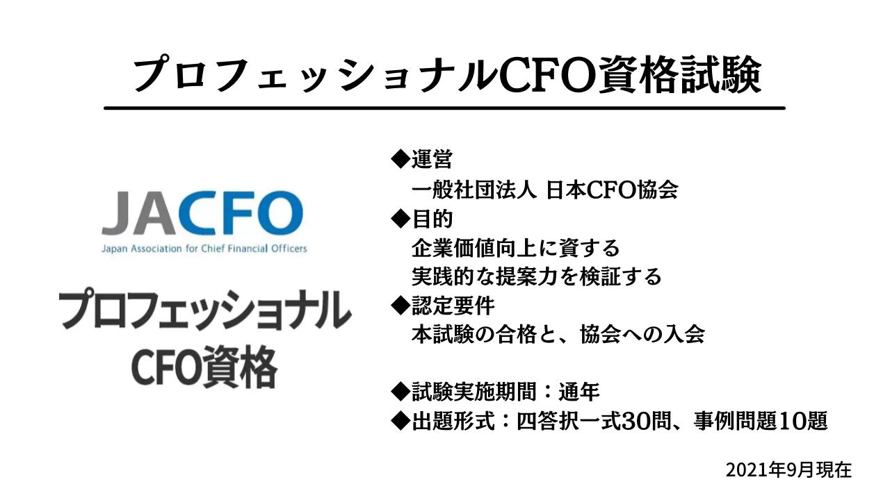 JACFO プロフェッショナルCFO資格試験